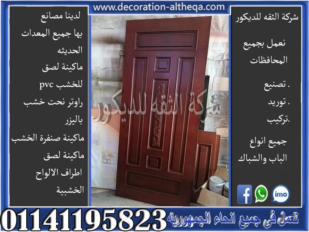 ابواب شقق Decor Home Decor Furniture