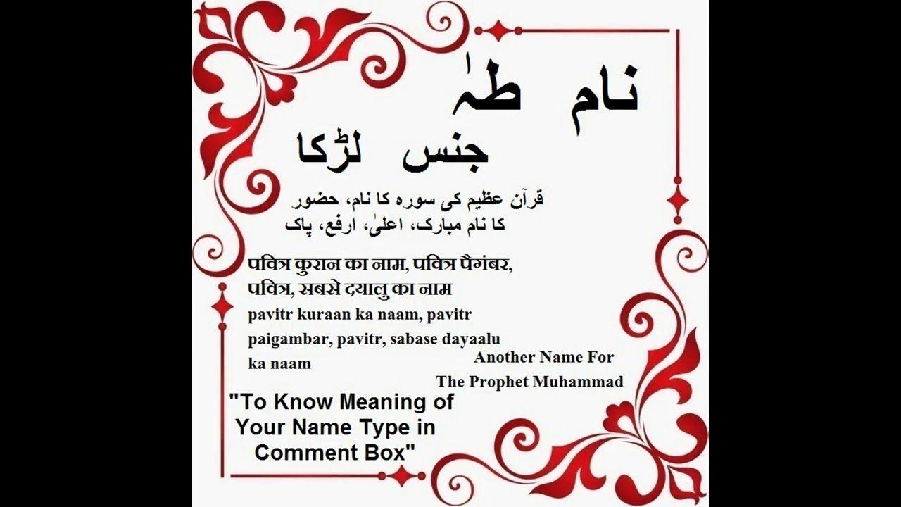 Taha Name Meaning In Urdu Taha Arabic Name Meaning Islamic Baby Names Names With Meaning Islamic Names With Meaning