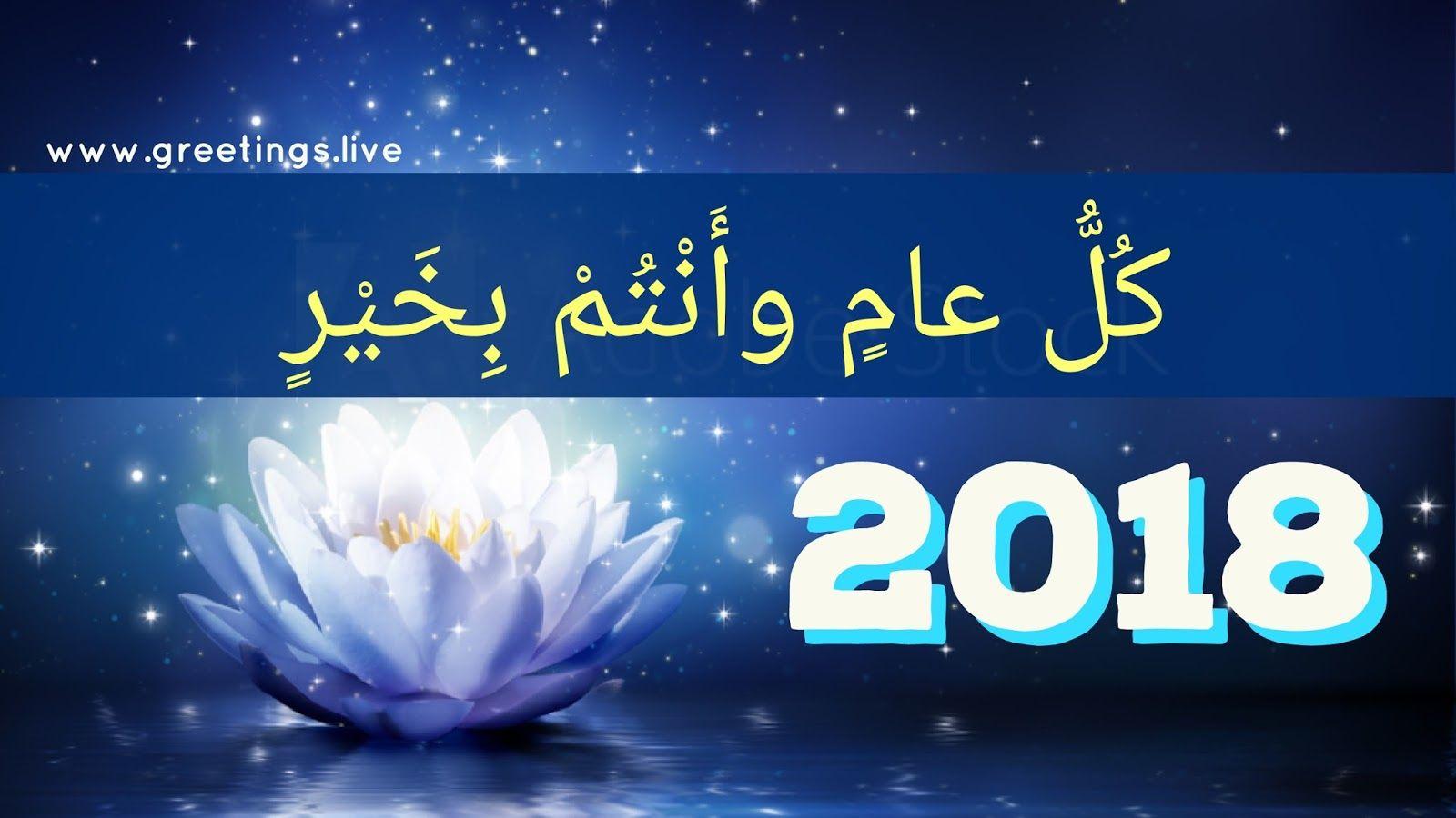 Happy New Year 2018 In Arabic Language Language
