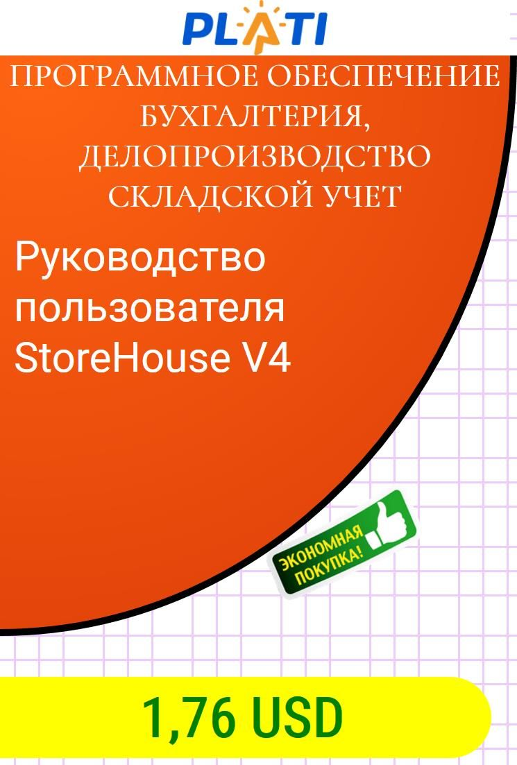 Инструкция По Установке Storehouse V4