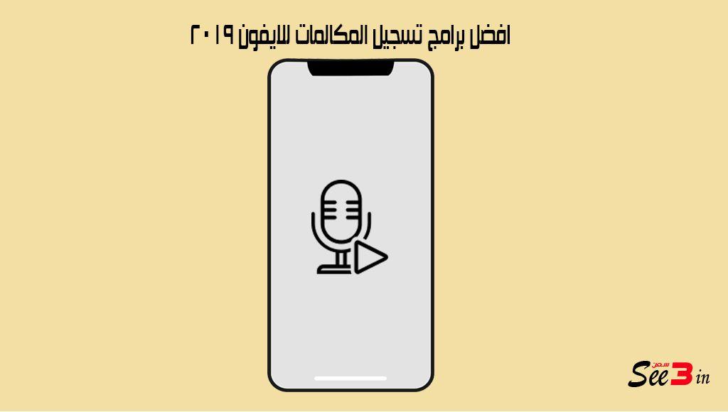 افضل برامج تسجيل المكالمات للايفون 2019 سعن Iphone Apps Gaming Logos Iphone
