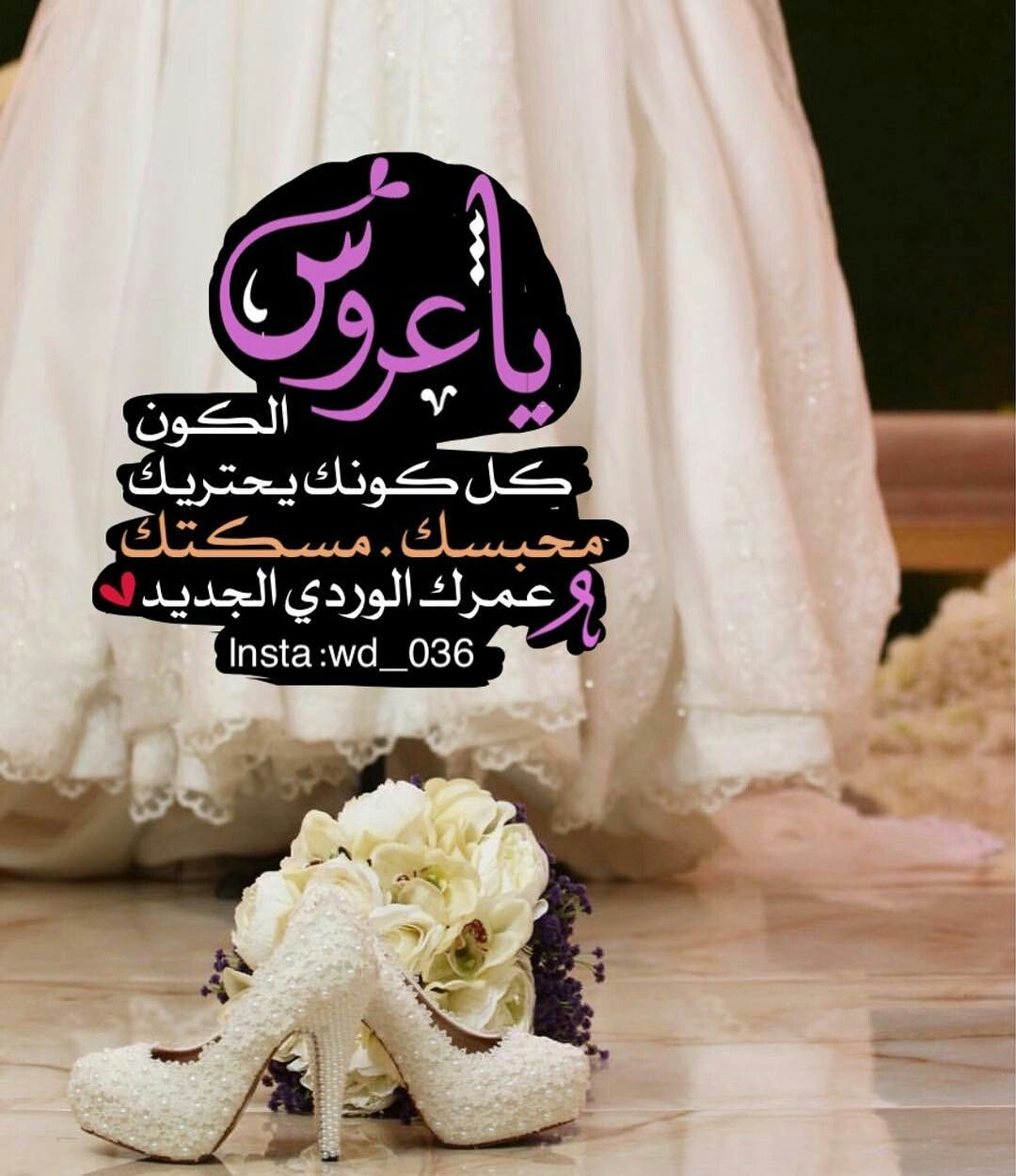 Pin By Nane On صور مكتوبة Simple Bridal Shower Bride Quotes Wedding Cards Handmade