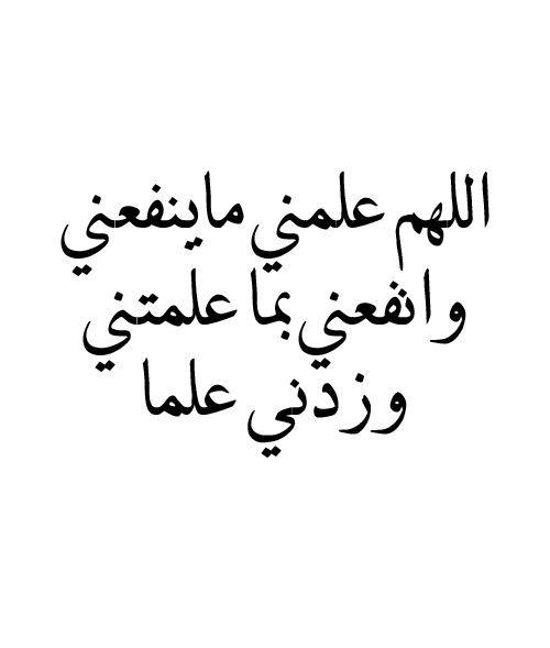 اللهم علمنا ماينفعنا Instagram Posts Arabic Calligraphy Calligraphy