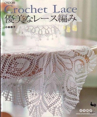 ONDORI Crochet Lace 2. Комментарии : LiveInternet - Российский Сервис Онлайн-Дневников