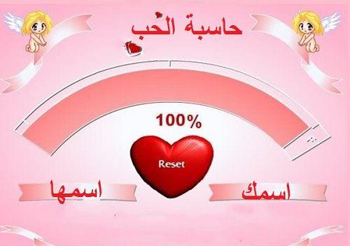 حاسبة الحب الحقيقية Love Calculator Love Compatibility Cupid Love