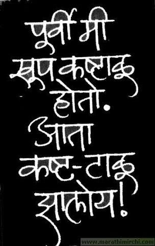 Marathi Funny Quotes Google Search म मरठ Quotes