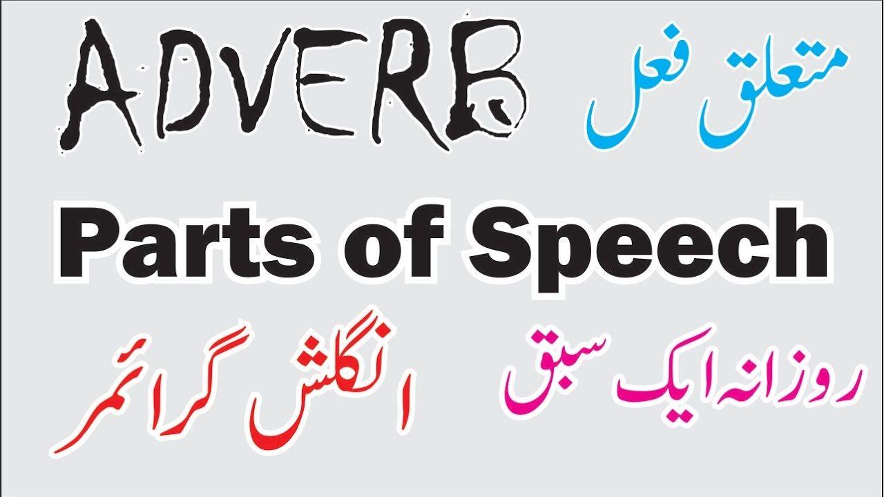Adverb In English Grammar In Urdu Parts Of Speech Learn English Parts Of Speech English Grammar Learn English [ 720 x 1280 Pixel ]
