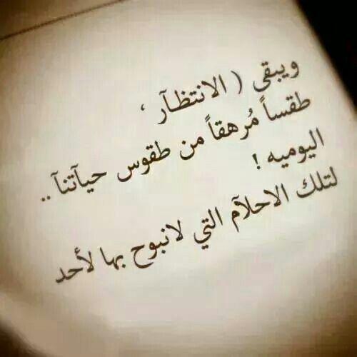 انتظار ما لا يأتي Spirit Quotes Arabic Quotes Words