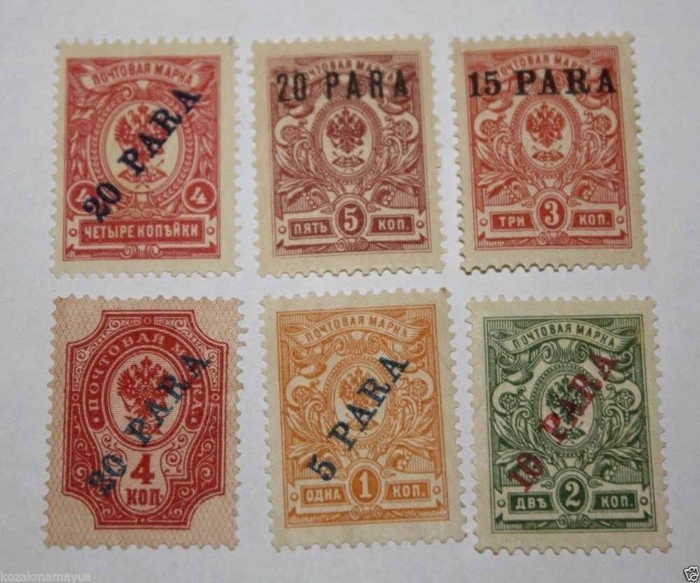 Russia RSFSR 1908 postage stamp, complete set,Collectibles,Overlays MVLH