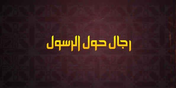 اول سفير في الاسلام تعرفوا عليه وعلى قصته Islam Logos Adidas Logo