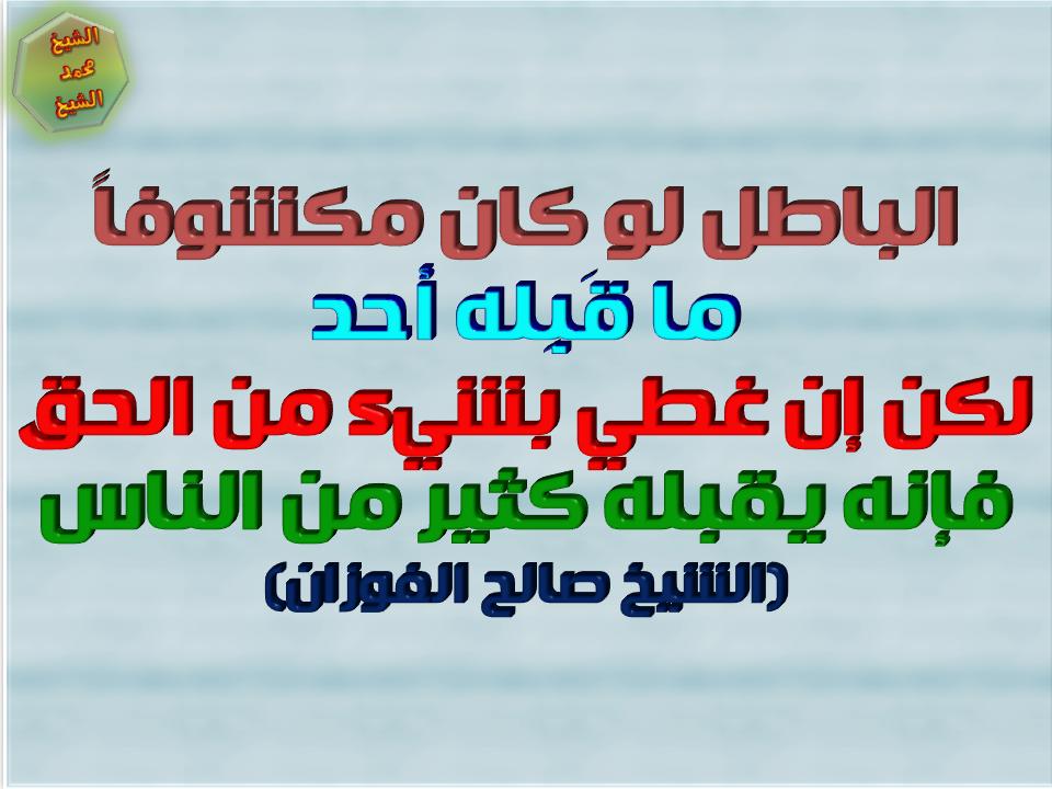 الباطل لو كان مكشوفا ما قبله أحد Calligraphy Arabic Calligraphy
