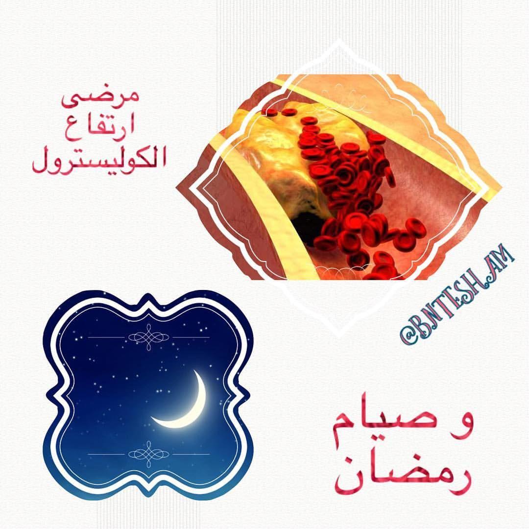 توصيات صحية لمرضى الكولسترول في رمضان Ramadan Tips Ramadan Cards