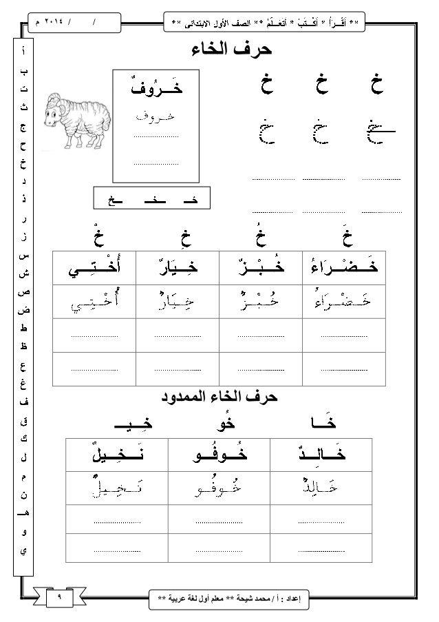 arap a dosyam learning arabic arabic. Black Bedroom Furniture Sets. Home Design Ideas