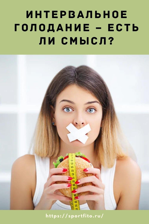 диета для похудения интервальное голодание