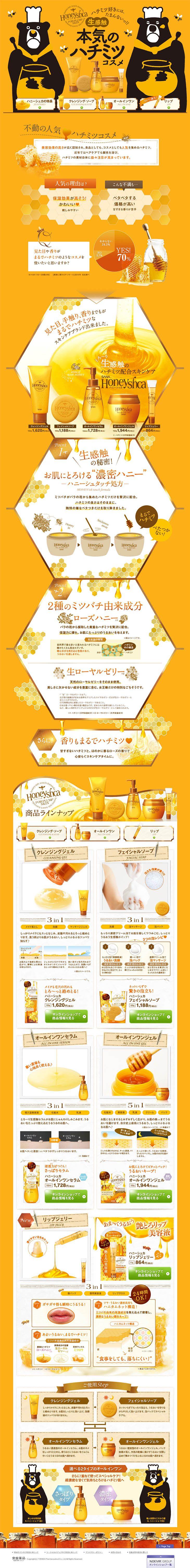 ランディングページ Lp 本気のハチミツコスメ スキンケア 美容商品 自社サイト Lp デザイン デザイン ウェブデザイン
