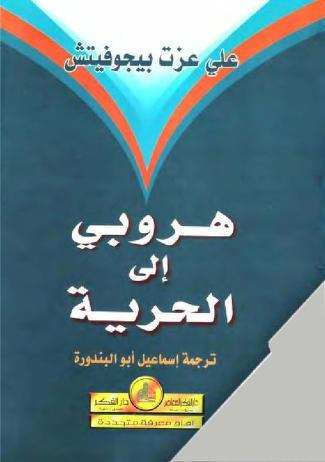 هروبي إلى الحرية Free Download Borrow And Streaming Internet Archive Arabic Books Internet Archive Book Quotes