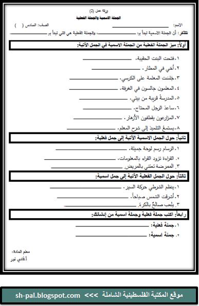 الجملة الفعلية والجملة الاسمية بحث Google Arabic Lessons Teach Arabic Arabic Worksheets