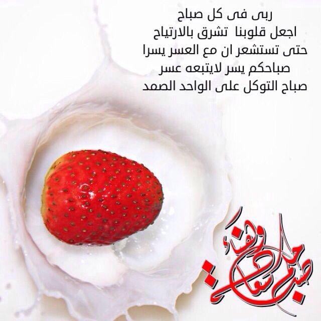 Desertrose Good Morning Food Strawberry Raspberry
