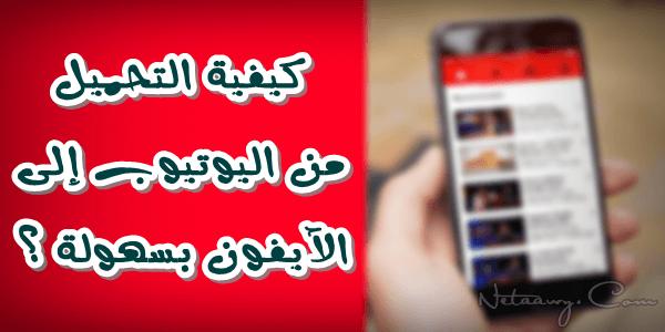 برنامج تحميل من اليوتيوب للآيفون مجاني وسريع Iphone Android Apps Coding