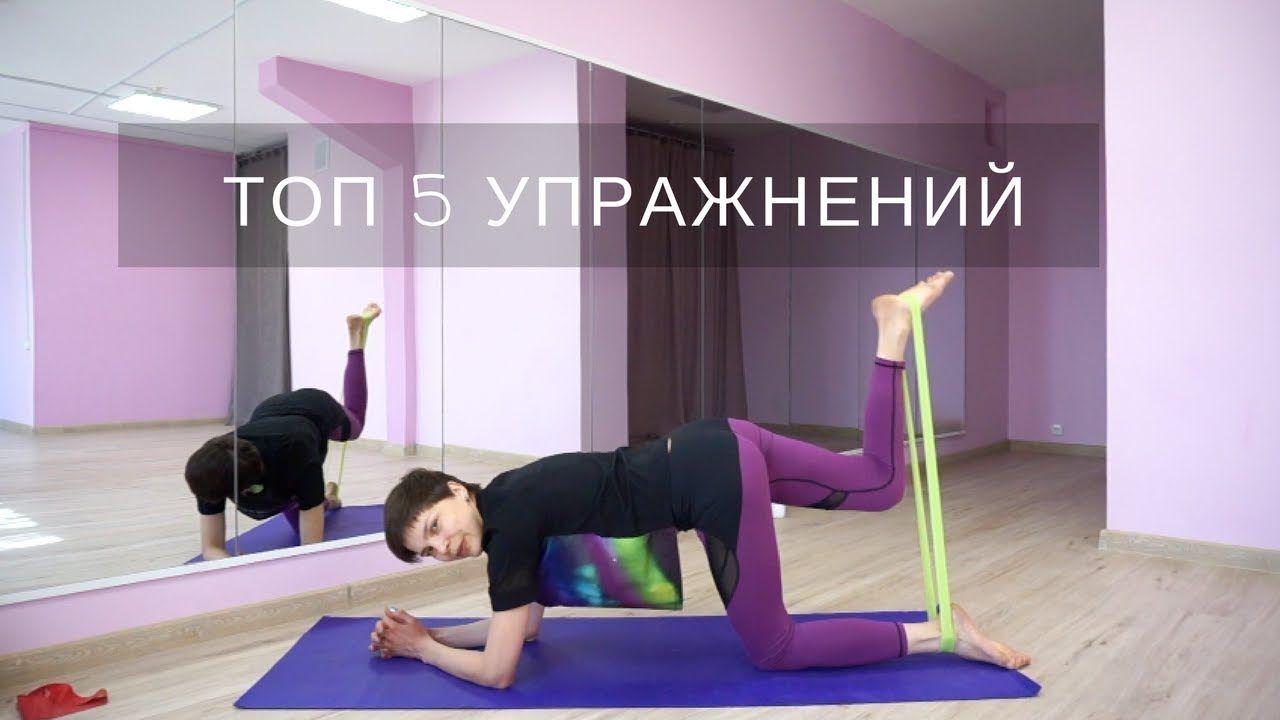 Топ 5 Лучших Упражнений На Ягодицы С Резинкой | Ягодицы ...