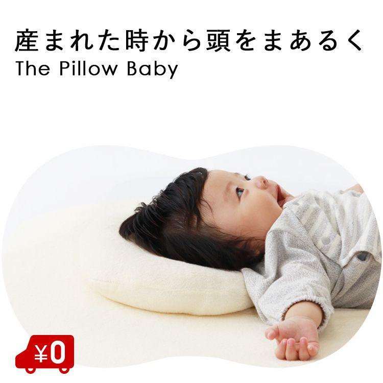 楽天市場 最大2000円offクーポン対象 2月16日1 59 ベビー枕 頭の形 The Pillow Baby ザ ピロー ベビー 送料無料 新生児 赤ちゃん ベビーまくら 洗える 絶壁 向き癖 向きぐせ 寝はげ サンデシカ公式通販 ココデシカ ママとベビーのための