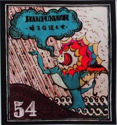 フィギュアキングダム コピー 316 jpg 劇団イヌカレー 魔女 恋人 イラスト