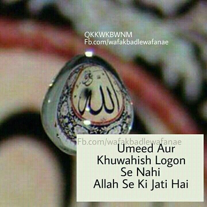 Allah sb khwaishat puri karne wala hai     | Allah | Islamic