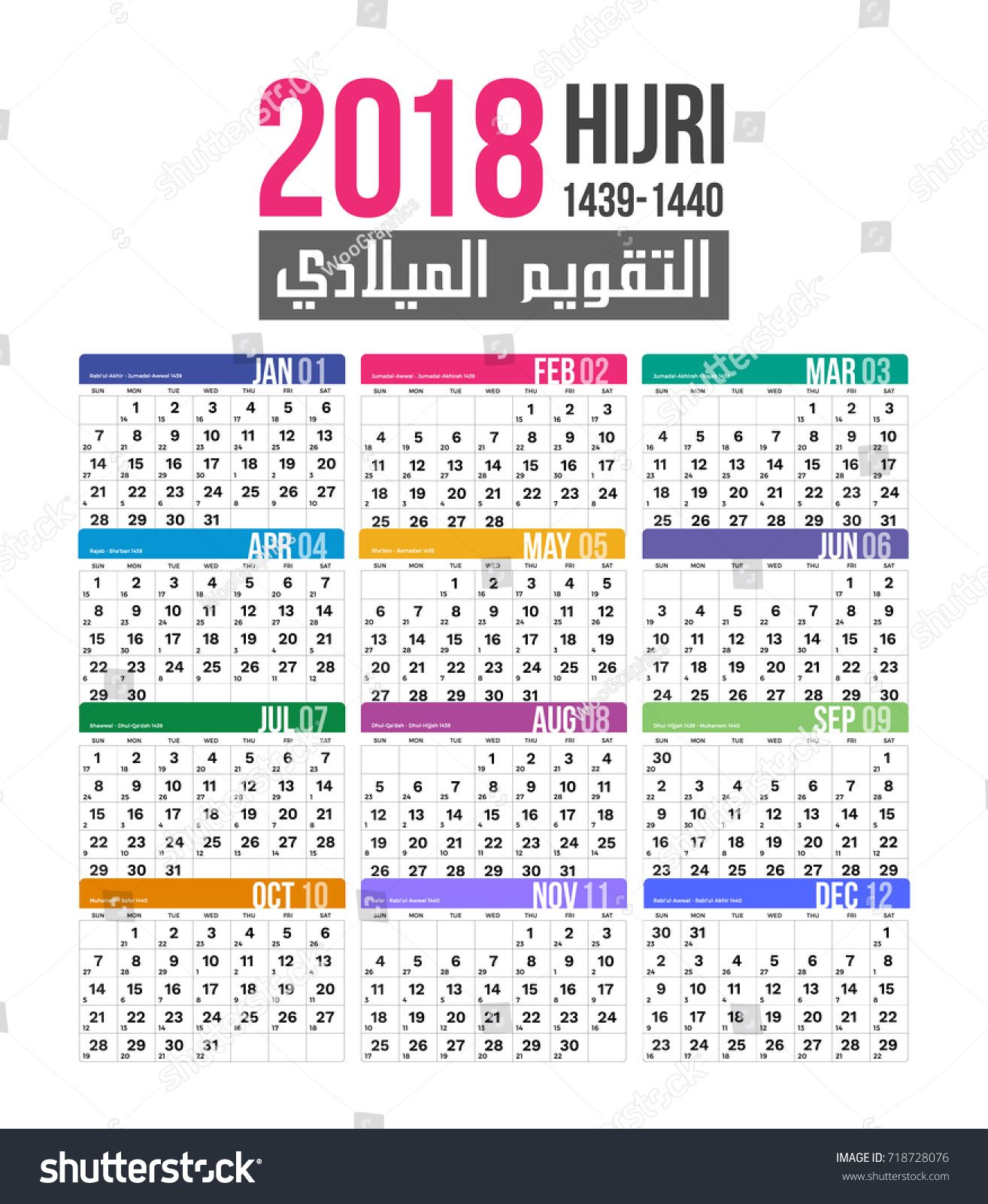 Calendario Ramadan 2020.2018 Islamic Hijri Calendar Template Design Version 4 Instruction