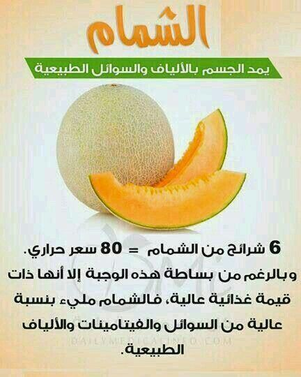 Pin By Ahmed On معاومات Health Facts Food Health Food Helthy Food