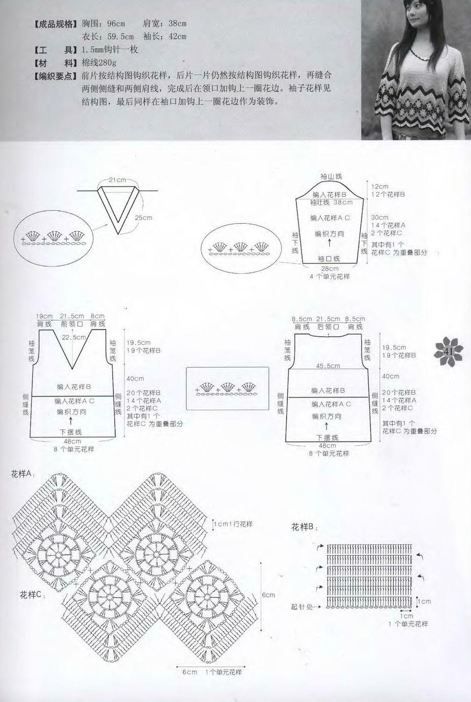 Pin by Lisa Diaz Terriquez on Crochet Tops | Pinterest | Crochet ...