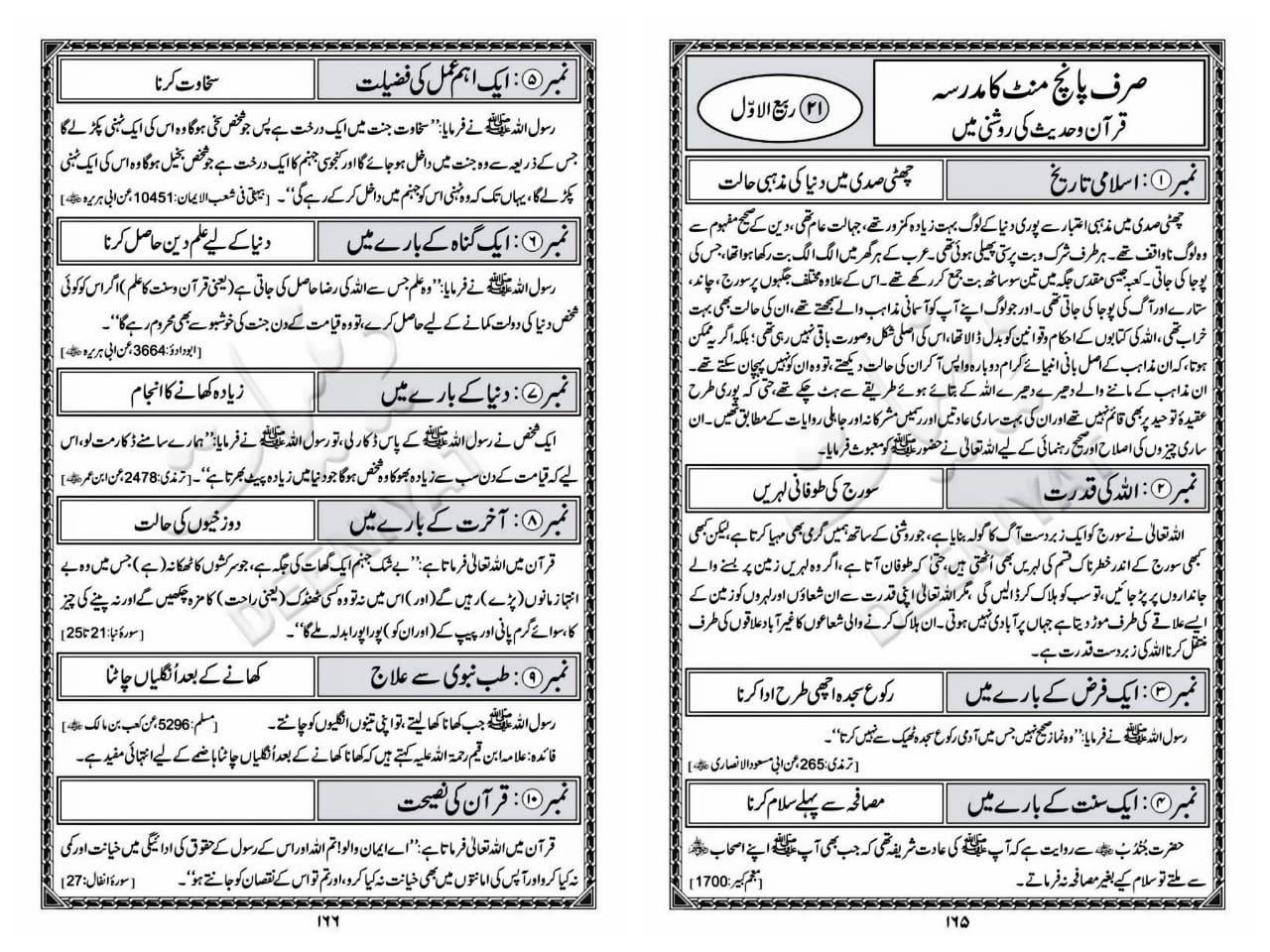 5 Minutes Ka Madarsa 21 Rabi Ul Awwal1440 Hijri 19 Nov 2019 Assalaamu Alaikum Wa Rahmatullaahi Wa Barakaa Islamic Information Islamic Messages Pretty Journals