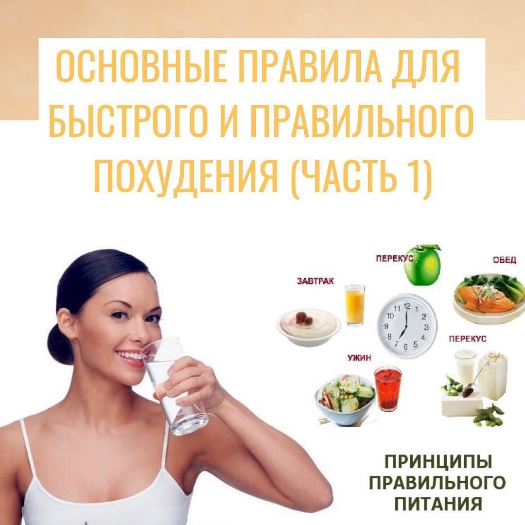 Правильные Принципы Похудения. 10 принципов правильного питания для снижения веса + Меню на неделю