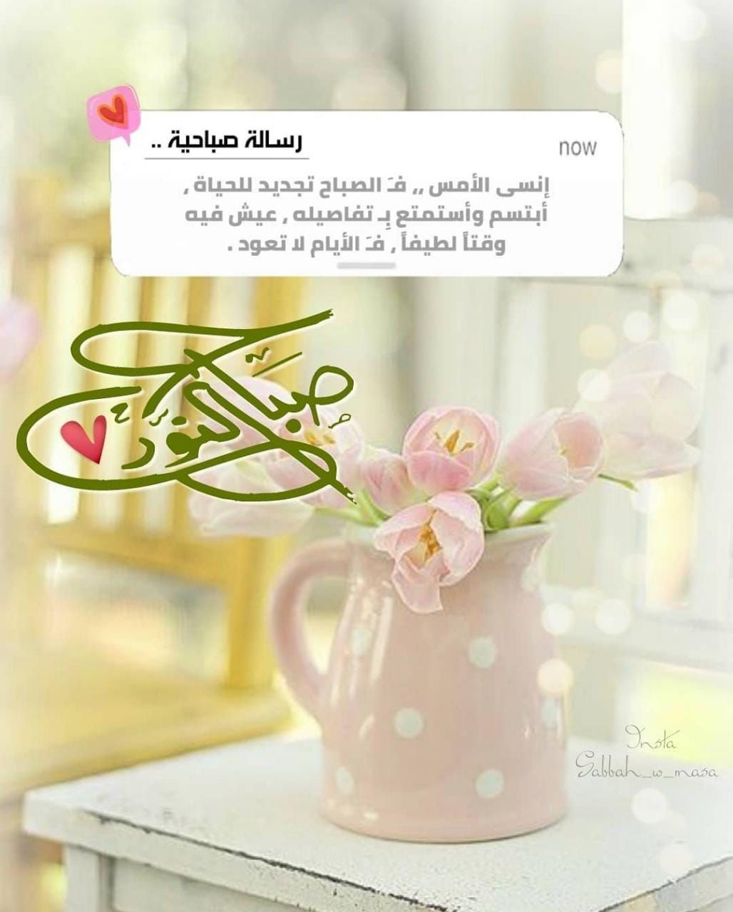 Pin By Mizo I On صباح الخير Good Morning In 2021 Place Card Holders Card Holder Cards