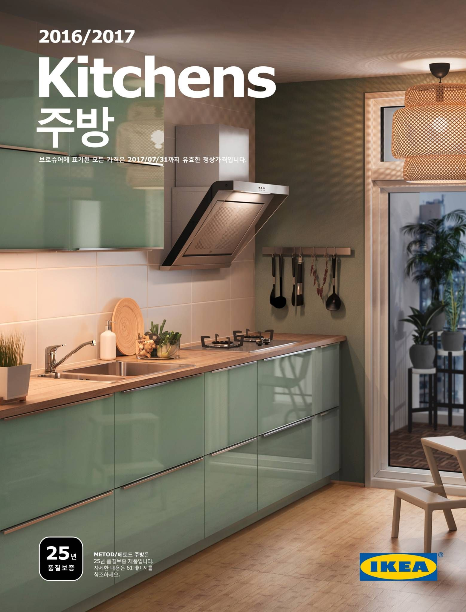 Pin von X auf Kitchen ideas | Pinterest | Küche