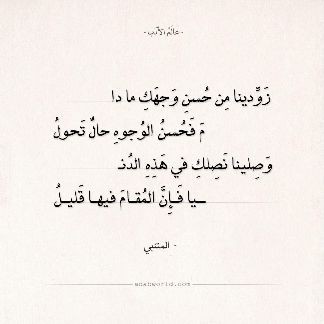 شعر المتنبي زودينا من حسن وجهك العشق الغزل المتنبي شعر عالم الأدب Arabic Quotes Arabic Poetry Math Arabic Calligraphy Calligraphy