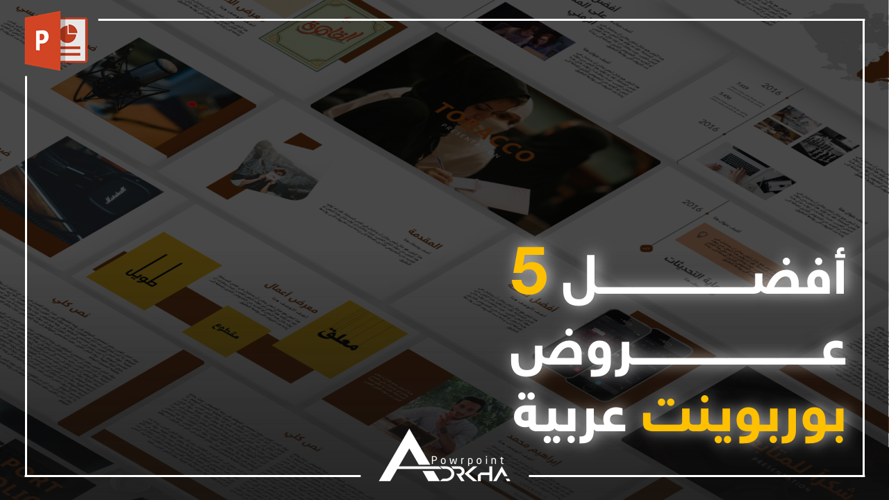 أفضل 5 عروض بوربوينت عربية احترافية جاهزة للتعديل Powerpoint Presentation Design Powerpoint Presentation Best Powerpoint Presentations