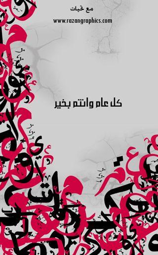 Alfitr Eid Greetings Eid Greetings Eid Al Fitr Greeting Greetings