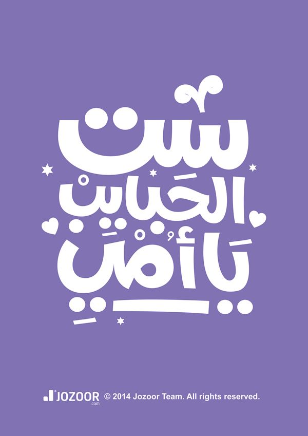 Arabic Typography On Behance Typography Happy Mother Day Quotes Luxury Quotes