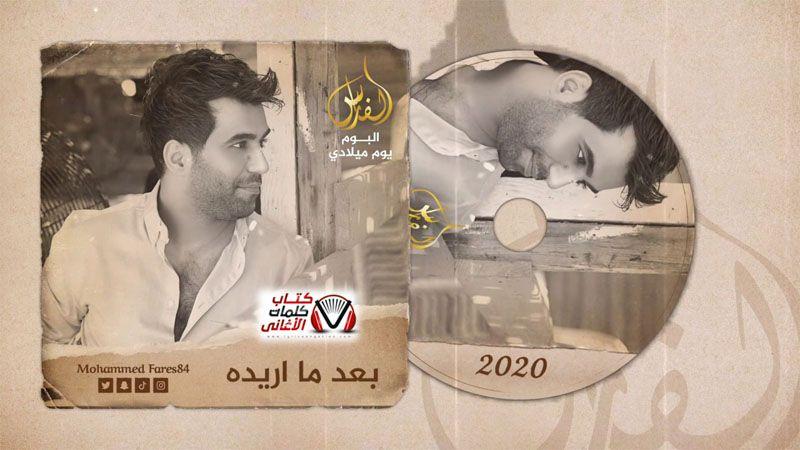 كلمات اغنية بعد ما اريده محمد الفارس Book Cover Books Cover
