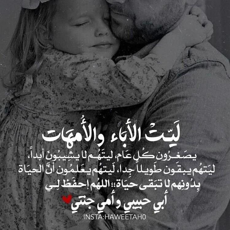يارب لا تحرمني منهم🙏💔 | رمزيات | Arabic love quotes
