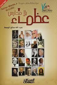 تحميل كتاب عظماء بلا مدارس Pdf مجانا تأليف عبد الله صالح الجمعة موقع ال كتب Pdf Arabic Books Free Books Download Books