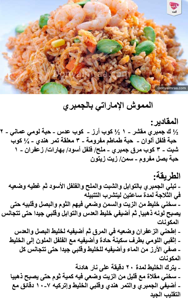 Pin By Papillon D Or Mina On Infos Food Recipes Arabic Food