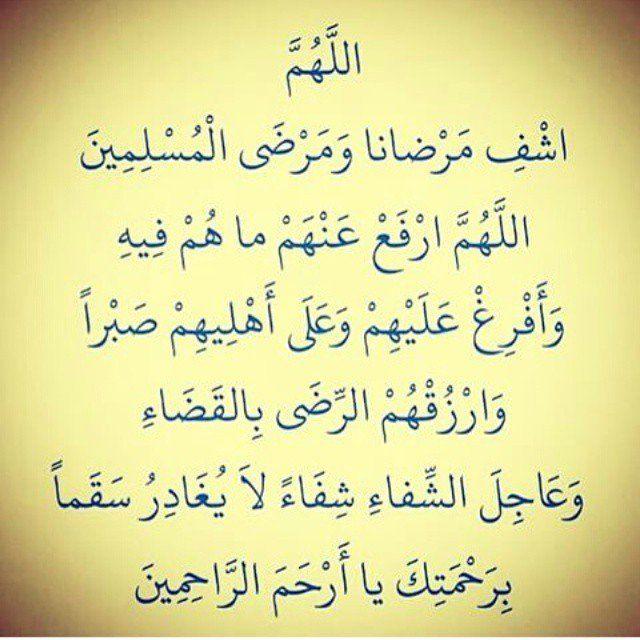 ادعية اسلامية Abcx1203 Twitter Words Quotes Islamic Phrases Islamic Quotes