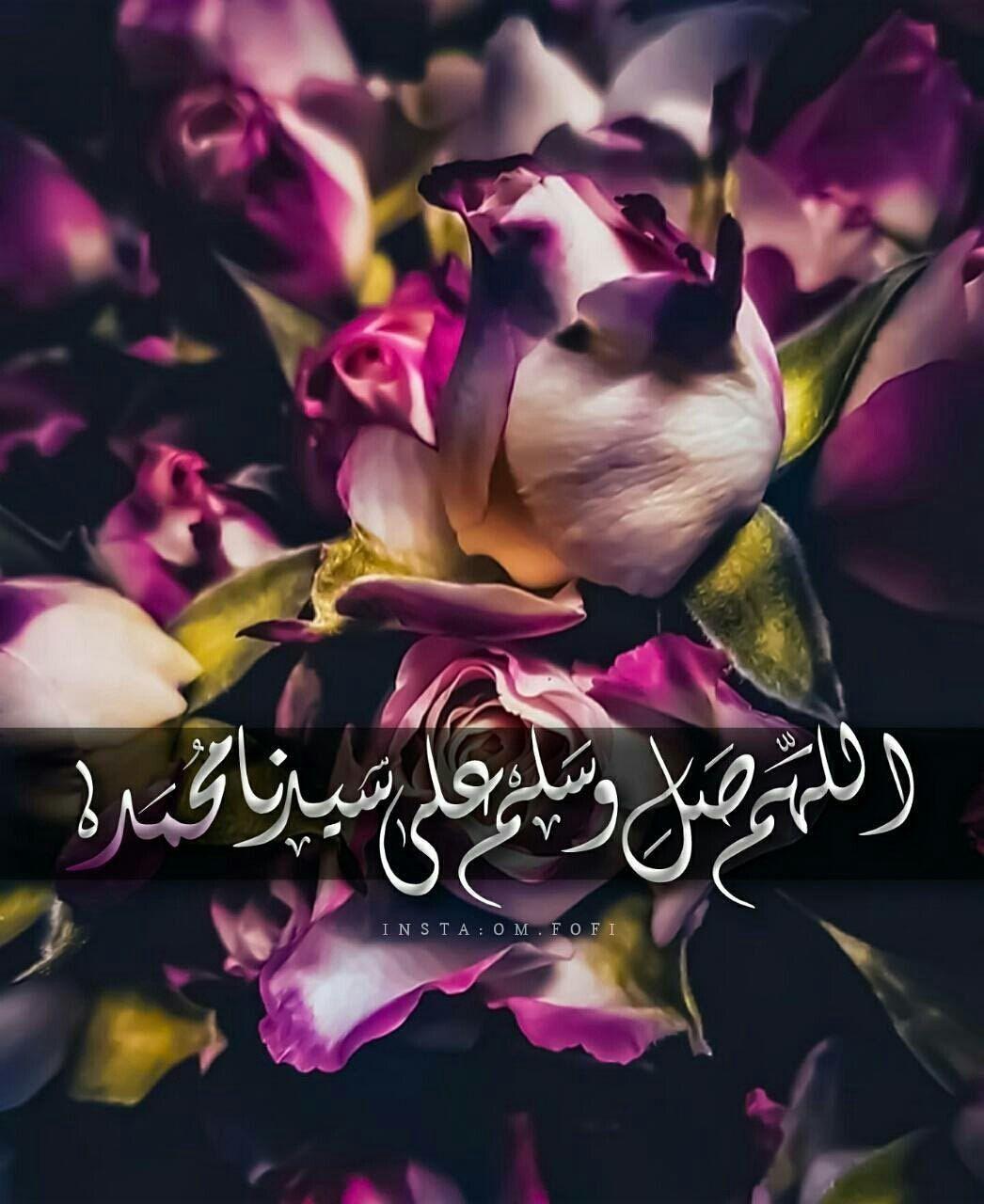 اللهم صل على سيدنا محمد وعلى اله وصحبه وسلم Islamic Pictures Islam Facts Beautiful Love Images