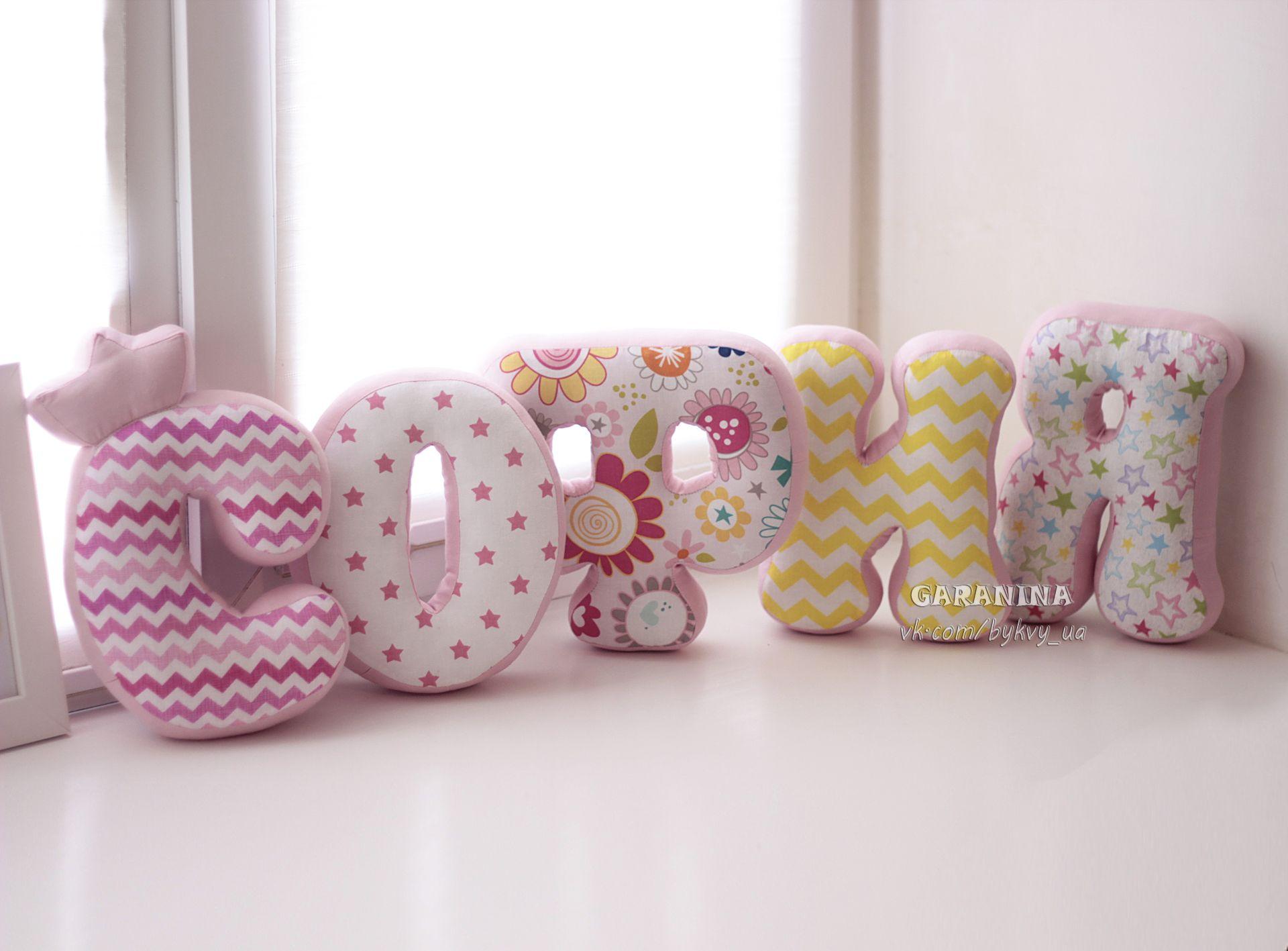 Буквы для детей мягкие своими руками фото 267