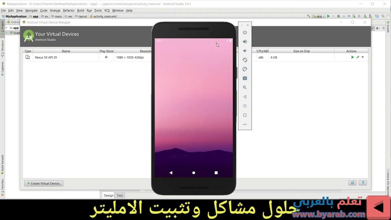 0005 تثبيت الامليتر وحلول مشاكله كاملة في اندرويد ستوديو لعام Haxm Problem Android Studio 2 Galaxy Phone Samsung Galaxy Phone Samsung Galaxy
