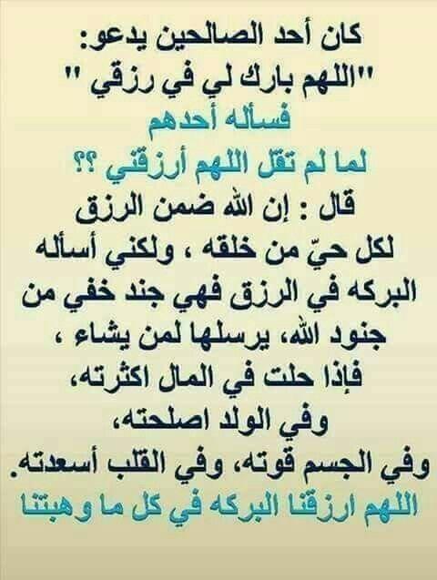 البركة في الرزق Islamic Phrases Islamic Quotes Words Quotes