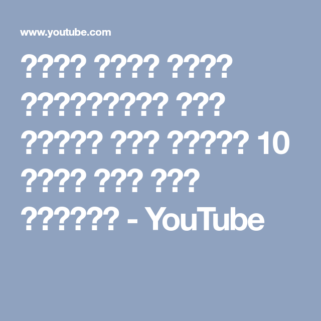 شاهد ماذا تفعل المورينجا اذا وضعتة علي الوجة 10 ايام شيء سوف تدهشين Youtube Youtube Teacher Worksheets Printable Worksheets
