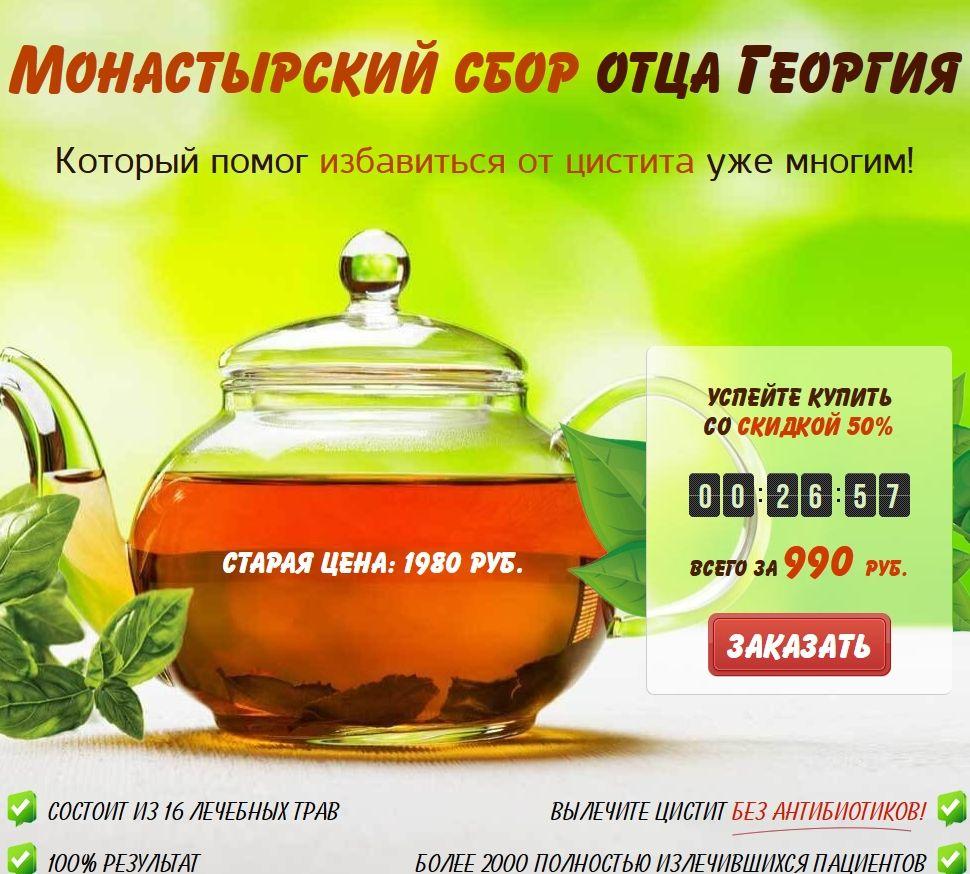 Как монастырский чай помогает от алкоголизма