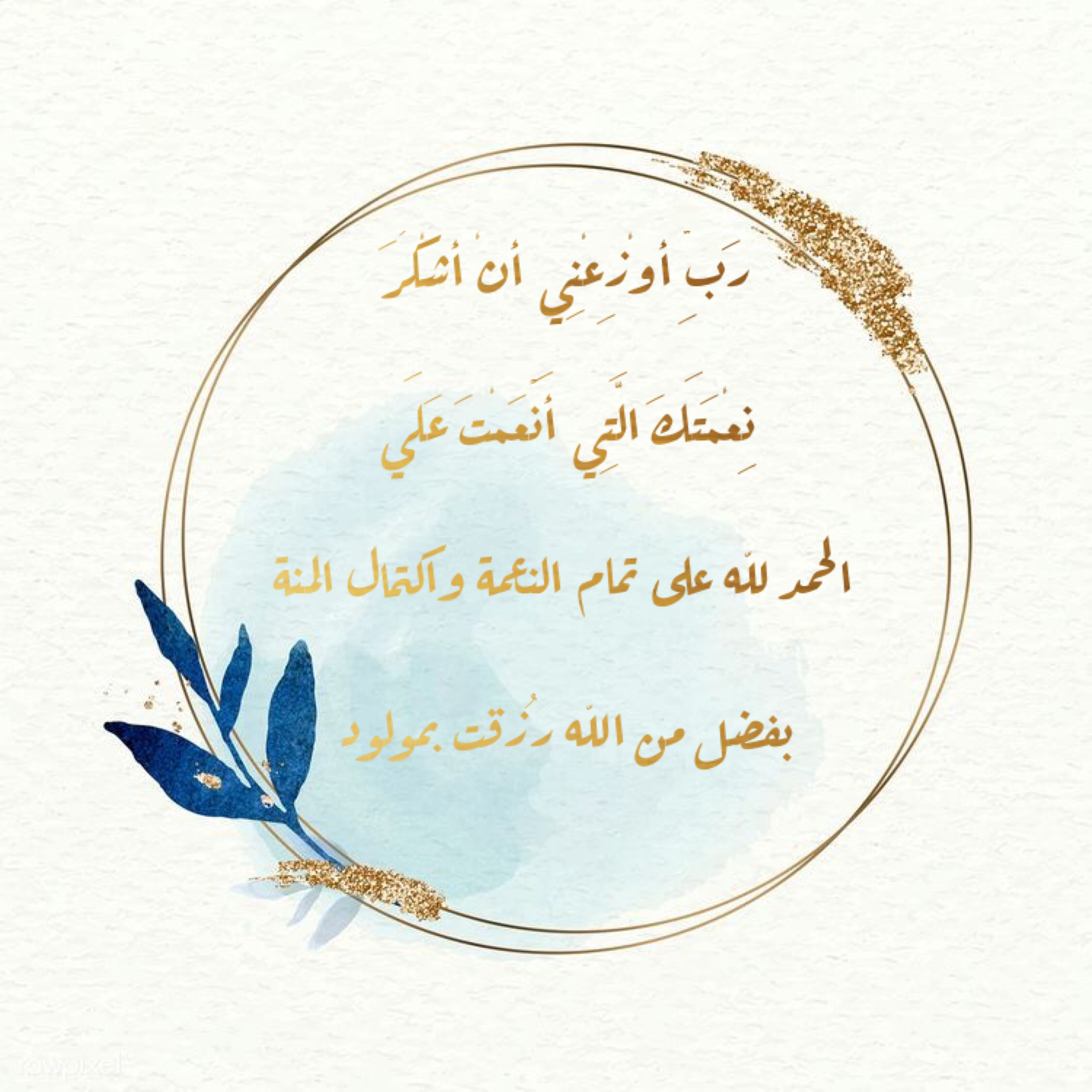 Pin By Humaid On ثيمات من تصميمي Baby Card Messages Congratulations Baby Baby Boy Cards